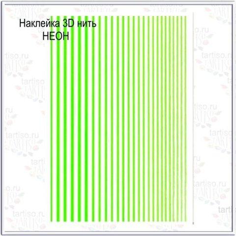 BlooMaX Силиконовые ленты зеленый неон