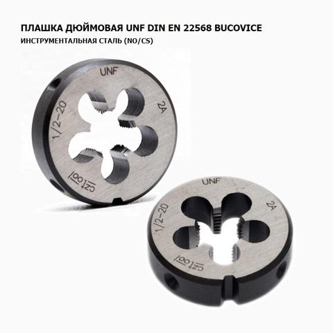 Плашка UNF №12 -28 DIN EN22568 60° 2A CS(115CrV3) 20х7мм Bucovice(СzTool) 216012