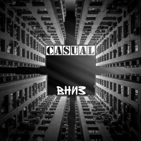 Casual – Вниз (Digital)