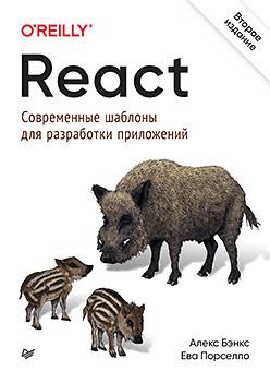 React: современные шаблоны для разработки приложений 2-е издание разработка на javascript построение кроссплатформенных приложений с помощью graphql react react native и electron