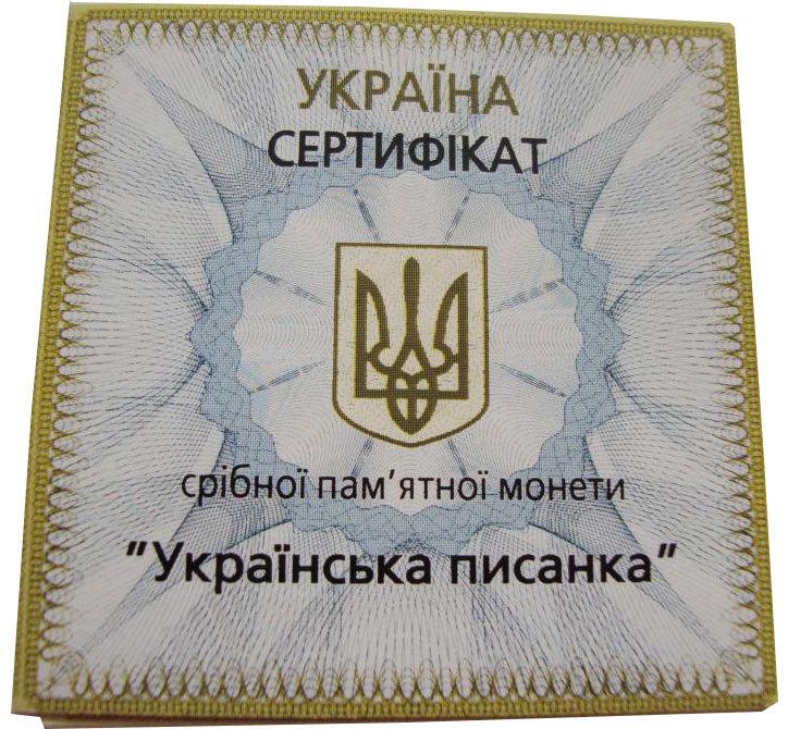 10 гривен.  Украинская писанка. Крым. 2009 год. Серебро. В подарочной упаковке