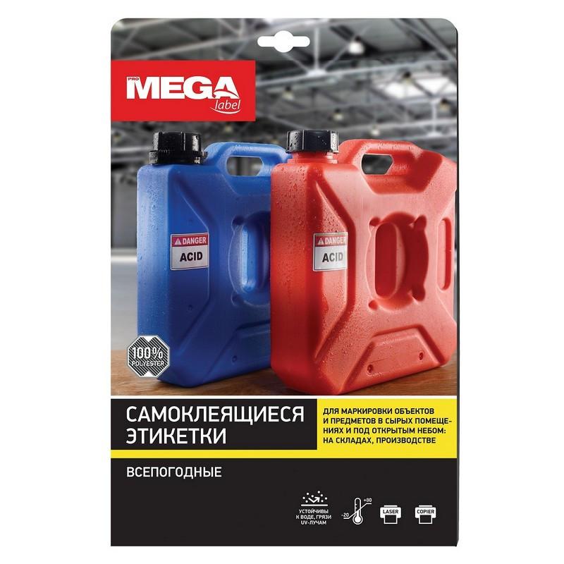 Этикетки самоклеящиеся Promega label всепогодные белые 63.5х33.9 мм (24 штуки на листе А4, 20 листов в упаковке)