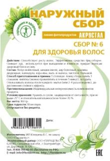 Акрустал для здоровья волос сбор №6 160 г.