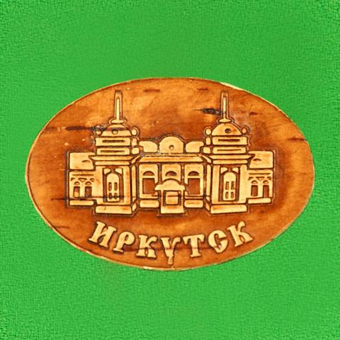 Магнит  Иркутск вокзал
