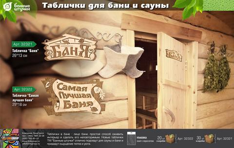 Табличка «Самая лучшая баня» 29х18 см