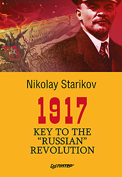 1917. Key to the Russian Revolution nikolay starikov 1917 key to the russian revolution isbn 978 5 4461 0485 7