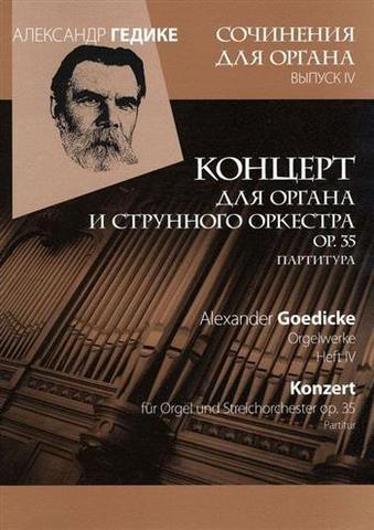Гедике А. Сочинение для органа. Вып. 4. Концерт для органа и струнного оркестра ор. 35. Партитура и голоса.
