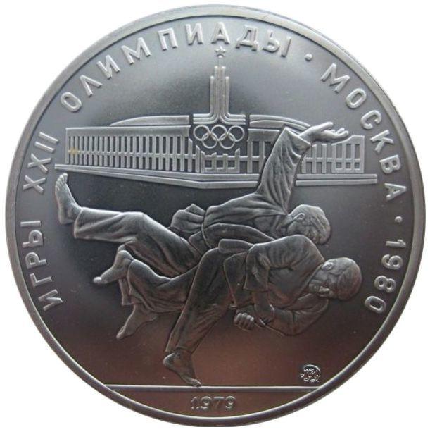 10 рублей 1979 год. Дзюдо (Серия: Олимпийские виды спорта)  АЦ