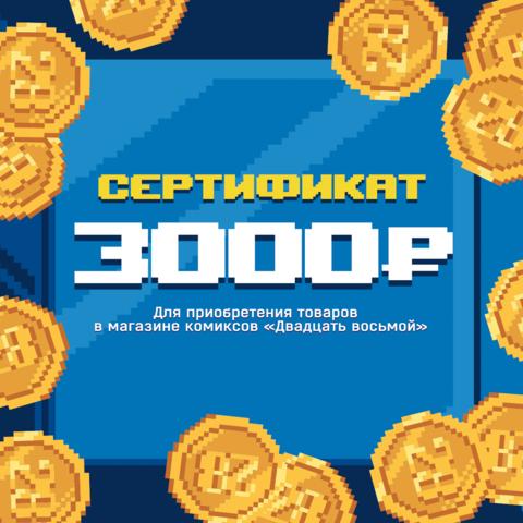 Сертификат 3000 рублей