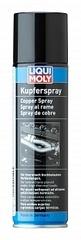 3970 LiquiMoly Медный аэрозоль  Kupfer-Spray (0,25л)