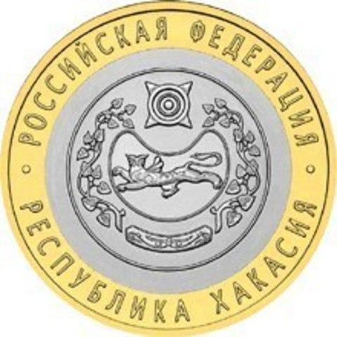 10 рублей Республика Хакасия 2007 г