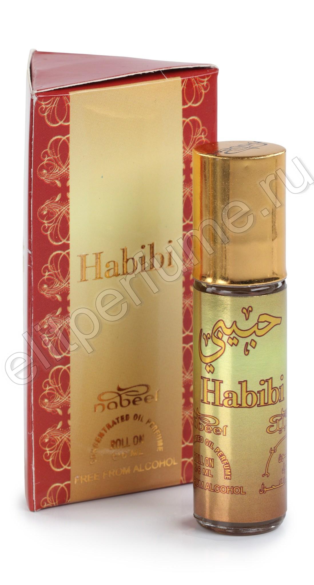 Habibi Хабиби 6 мл арабские масляные духи от Набиль Nabeel Perfumes