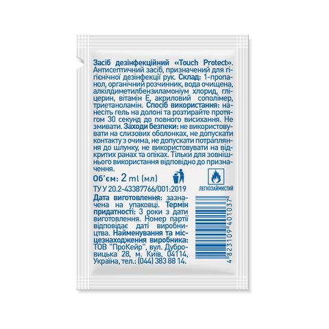 Антисептик гель для рук в саше Touch Protect 2 ml x 500 шт. (2)