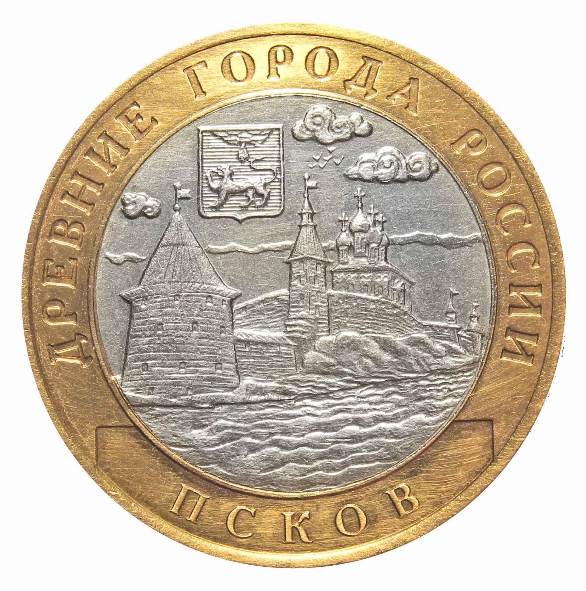 10 рублей Псков 2003 г (биметалл)