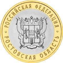 10 рублей Ростовская область 2007 г