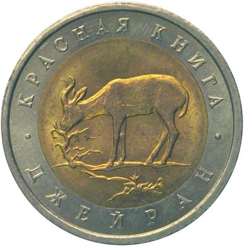"50 рублей ""Джейран"" 1994 год"
