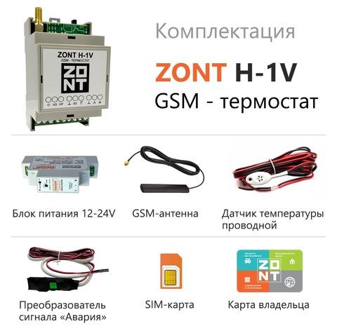ZONT H-1V