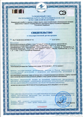 Свидетельство о регистрации Антиокс Р