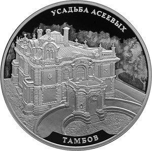 3 рубля 2019 года. Усадьба Асеевых, г. Тамбов PROOF