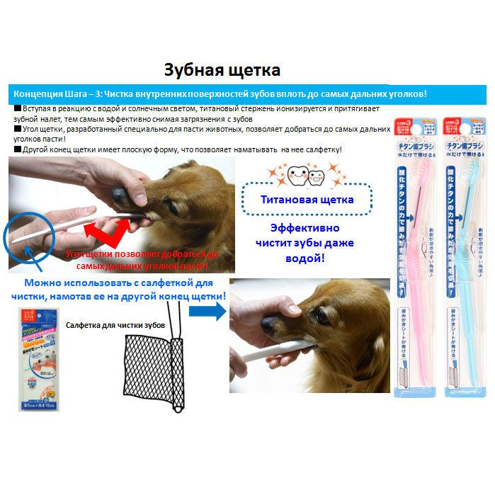 12-HM - Тонкие зубные щетки для маленьких собак