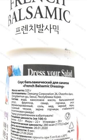 Корейский бальзамический соус для салатов French Balsamic Dressing (бальзамик), 325 гр.