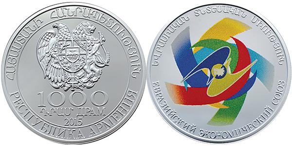 1000 драм 2015 год. Евразийский экономический союз. Армения. Серебро