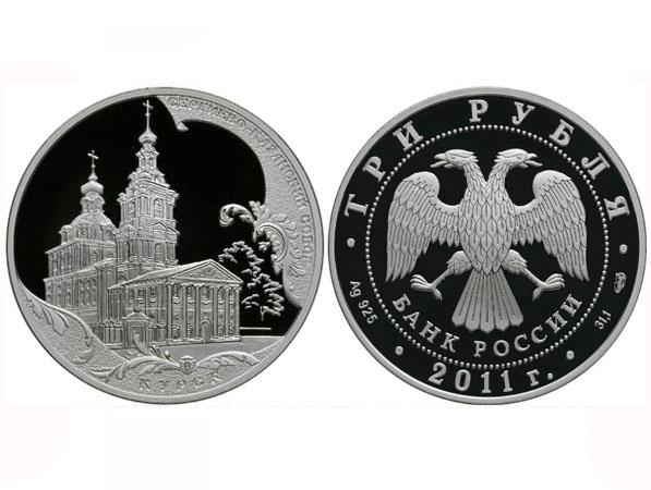 3 рубля Сергиево-Казанский собор г. Курск 2011 г. Proof