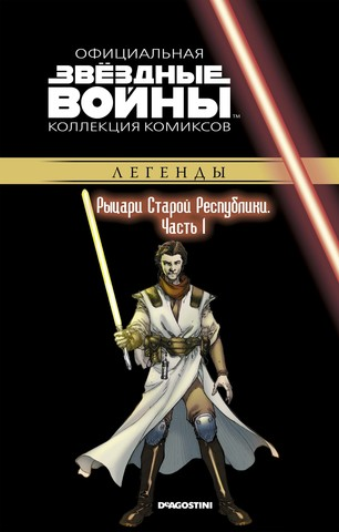 Звёздные войны. Официальная коллекция комиксов. Том 61. Рыцари Старой Республики, часть 1