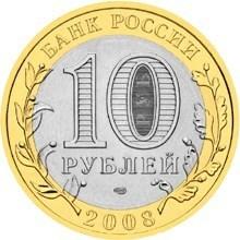 10 рублей Кабардино-Балкарская республика 2008 г. СПМД UNC