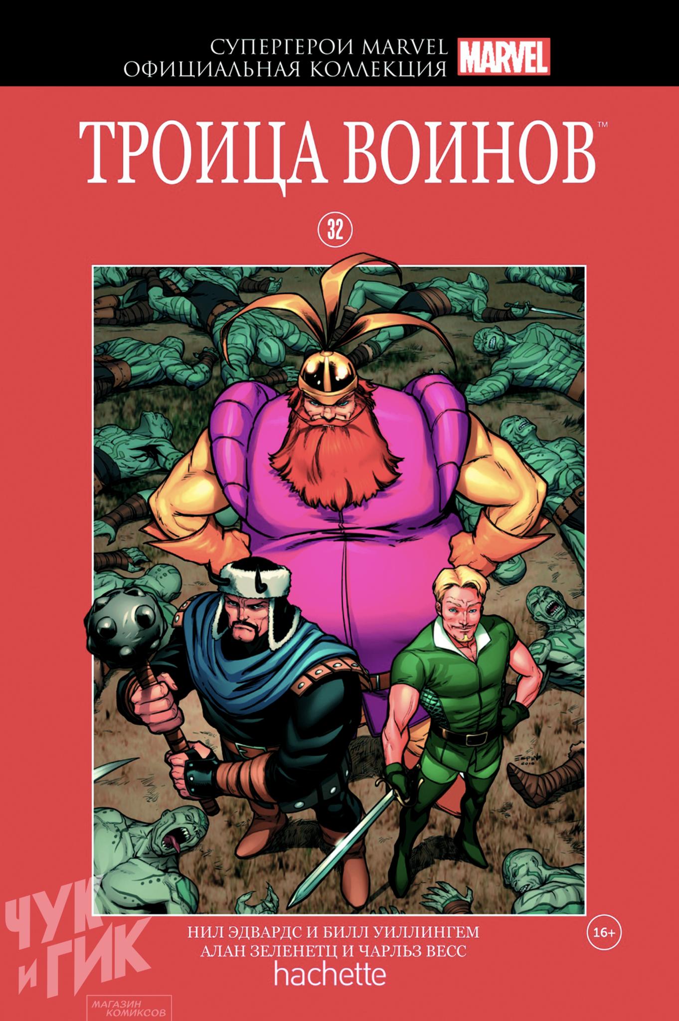 Супергерои Marvel. Официальная коллекция №32. Троица Воинов