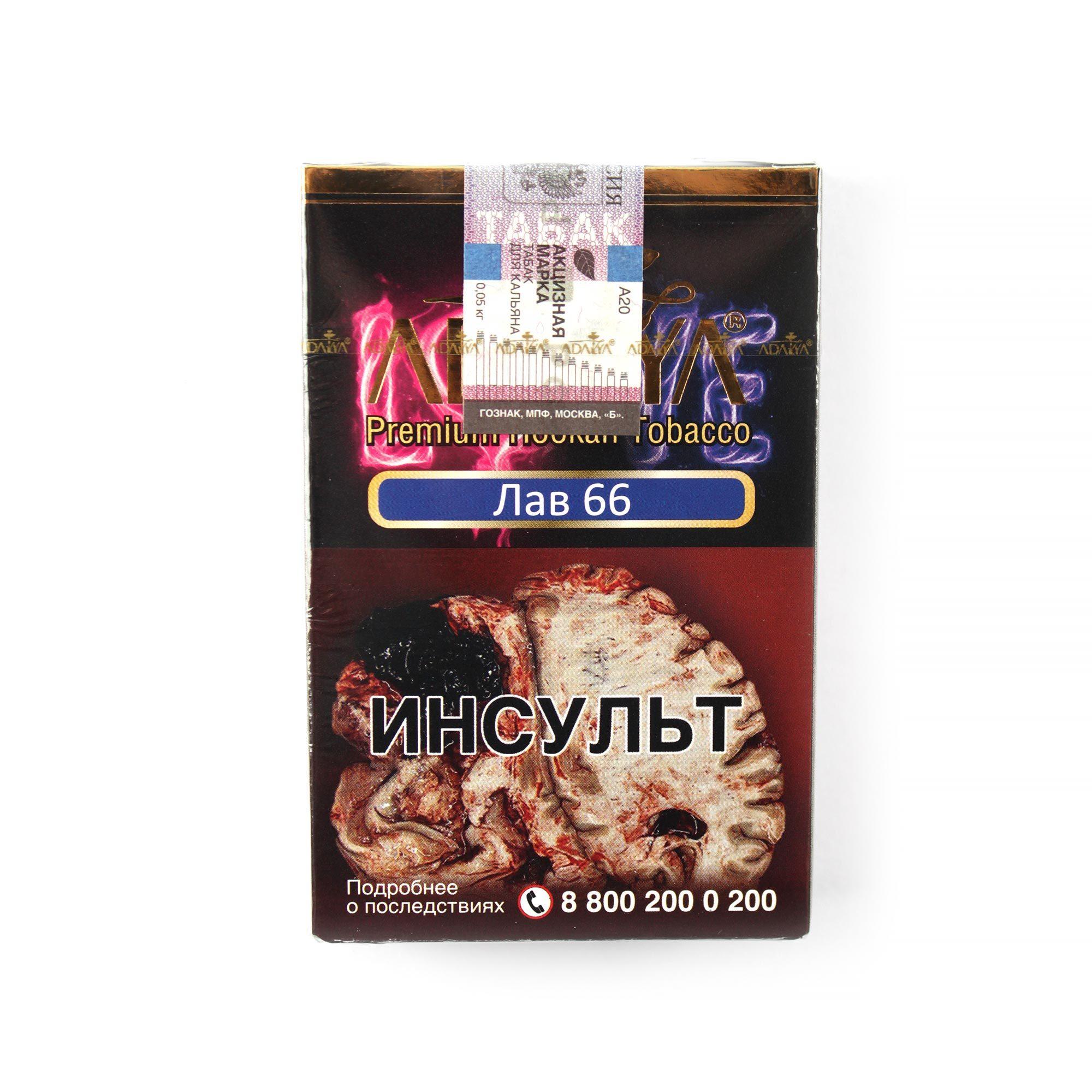 Табак для кальяна Adalya Love 66 50 гр