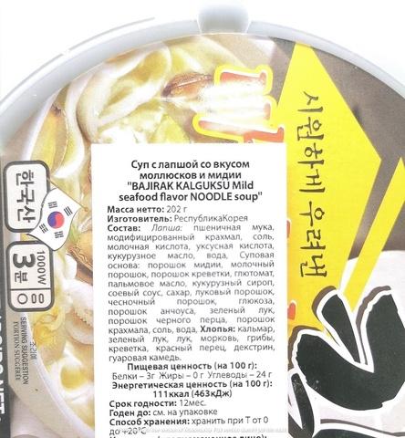 Суп с лапшой со вкусом моллюсков и мидии, Корея, 202 гр.