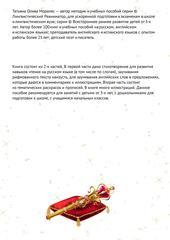 Превращения Очаровательной Масяни. Стихи, английские предложения, прописи и раскраски