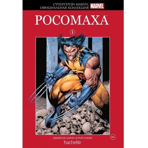 Супергерои Marvel. Официальная коллекция №05 Росомаха
