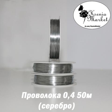 Проволока 0,4мм 50метров серебро