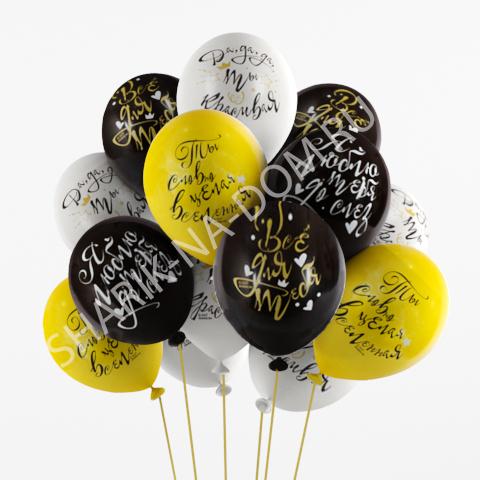 Шарики 8 марта Воздушные шары Слова о любви Шары_Слова_любви.jpg