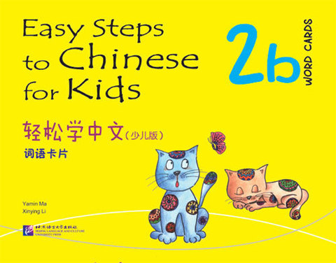 Easy Steps to Chinese for Kids (2b) WORD CARDS