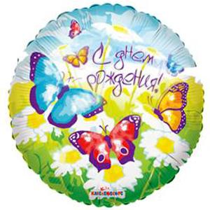 Фольгированный шар С Днем Рождения Бабочки 18