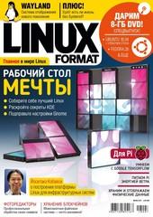 Комплект: электронная версия журнала Linux Format 01-12/2018