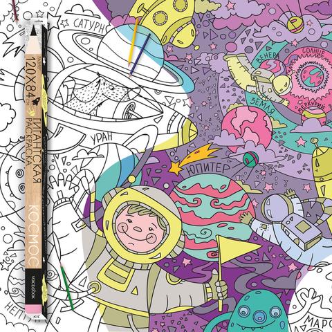 «Космос», гигантская раскраска-плакат, формат А0
