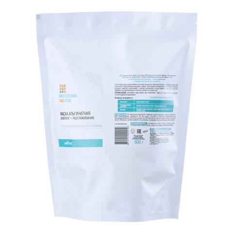 Белита Professional Face Care Маска альгинатная Лифтинг + Разглаживание 600г