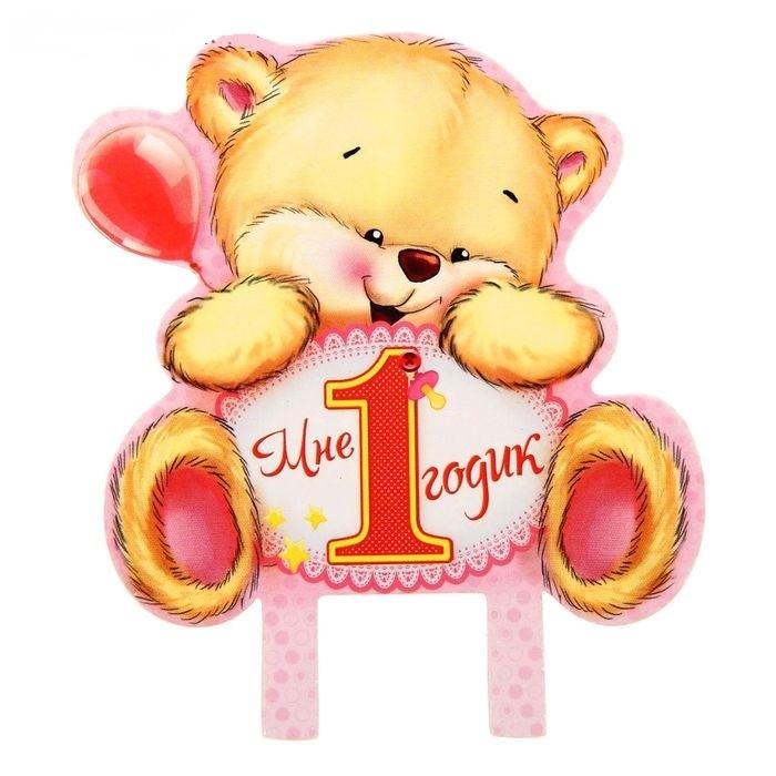 доверенности есть картинки на день рождения один год долгое время