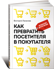 Как превратить посетителя в покупателя: Настольная книга директора магазина