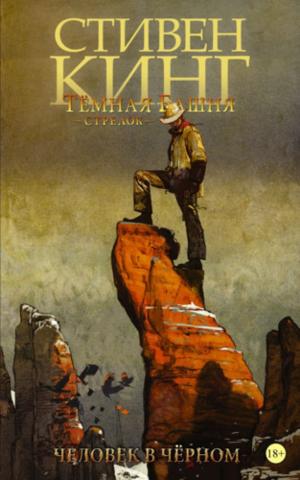 Темная башня: Стрелок. Книга 5. Человек в черном