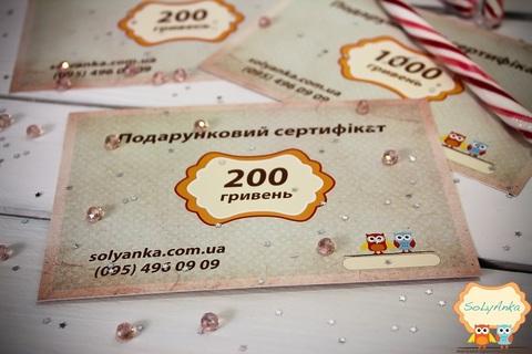 Подарунковий сертифікат - 200 гривень