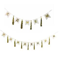 Y Гирлянда-флажки/тассел С Днем Рождения золото