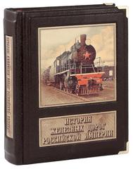 История железных дорог Российской империи
