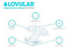LOVULAR. Подгузники HOT WIND XS 2-5 кг 22 шт. вид 2
