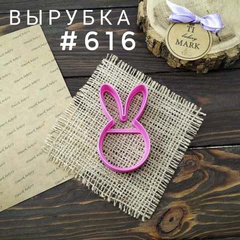 Вырубка №616 - Голова зайца