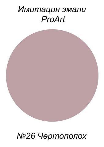 Краска для имитации эмали,  №26 Чертополох, США